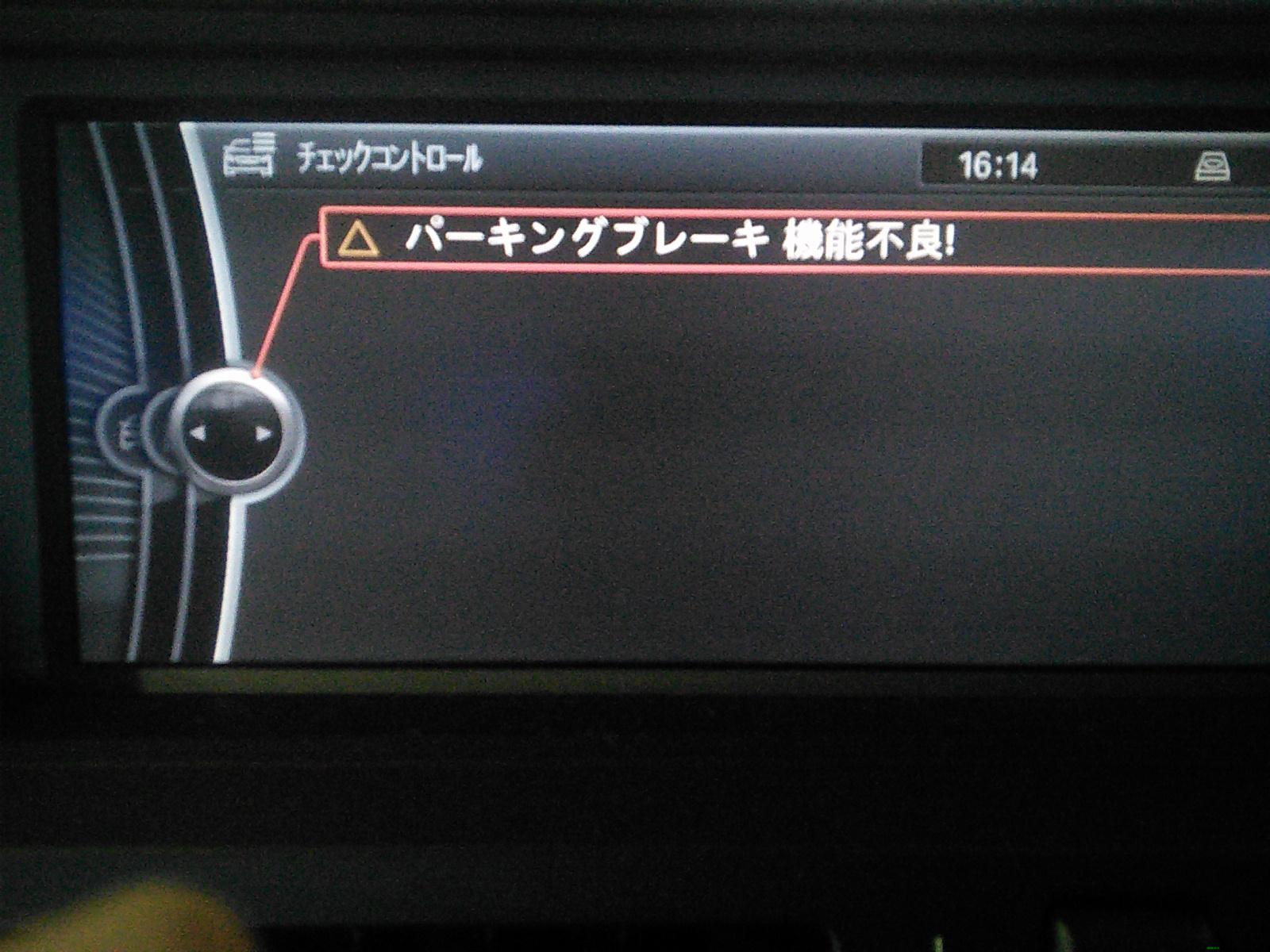 BMW Z4 パーキングブレーキ警告 黄色警告灯点灯 プログラムアップデートでなおった